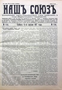 """Раненбургская газета """"Наш Союз"""". №4, 15 апреля 1917 года."""