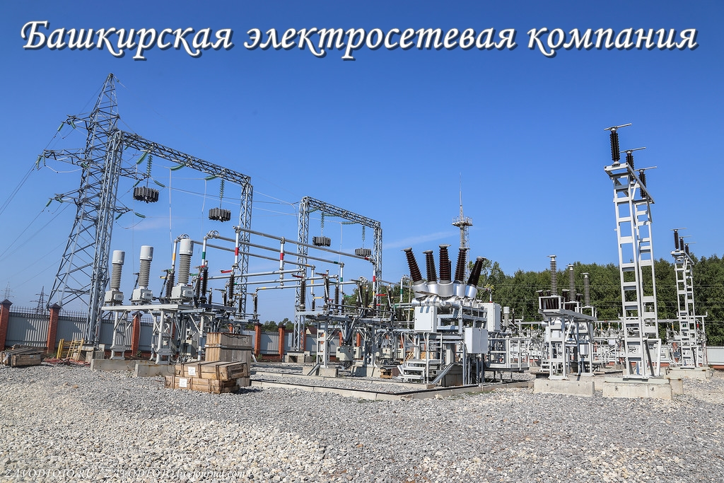 Башкирская электросетевая компания.jpg