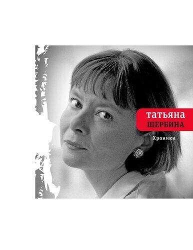 Видео презентации книги стихов Татьяны Щербины «Хроники»
