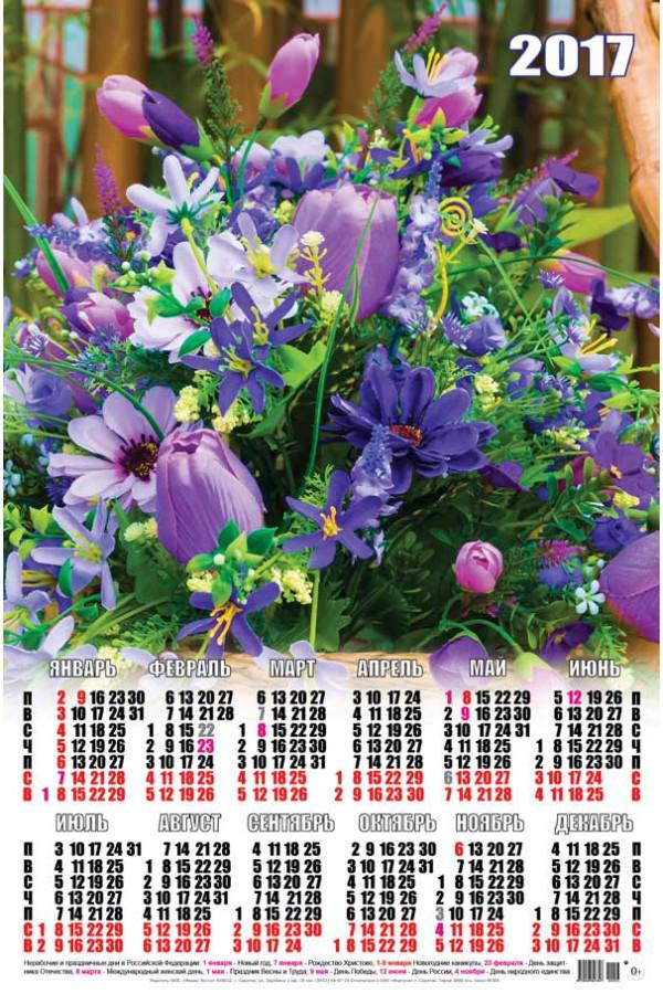 Календарь на 2017 г. Красивый букет цветов