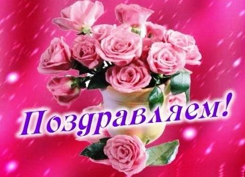 Открытки. С днем социального работника. Поздравляем! Розовые розы