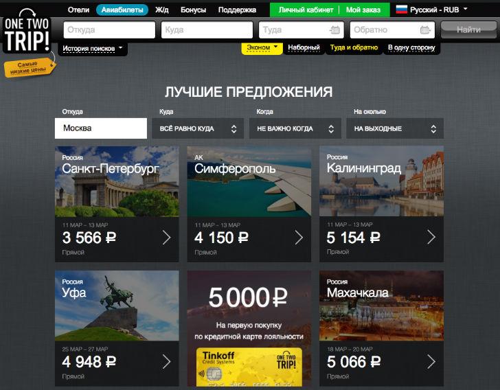 Путешествуем дешево и удобно c мобильным приложением (10 фото)