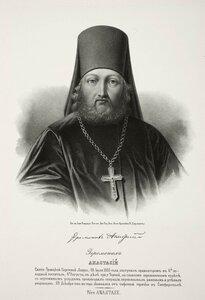 Иеромонах Анастасий, Свято-Троицкой Сергиевой лавры