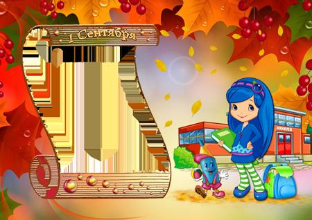 Фоторамка на 1 сентября с девочкой-черничкой и веселым карандашом