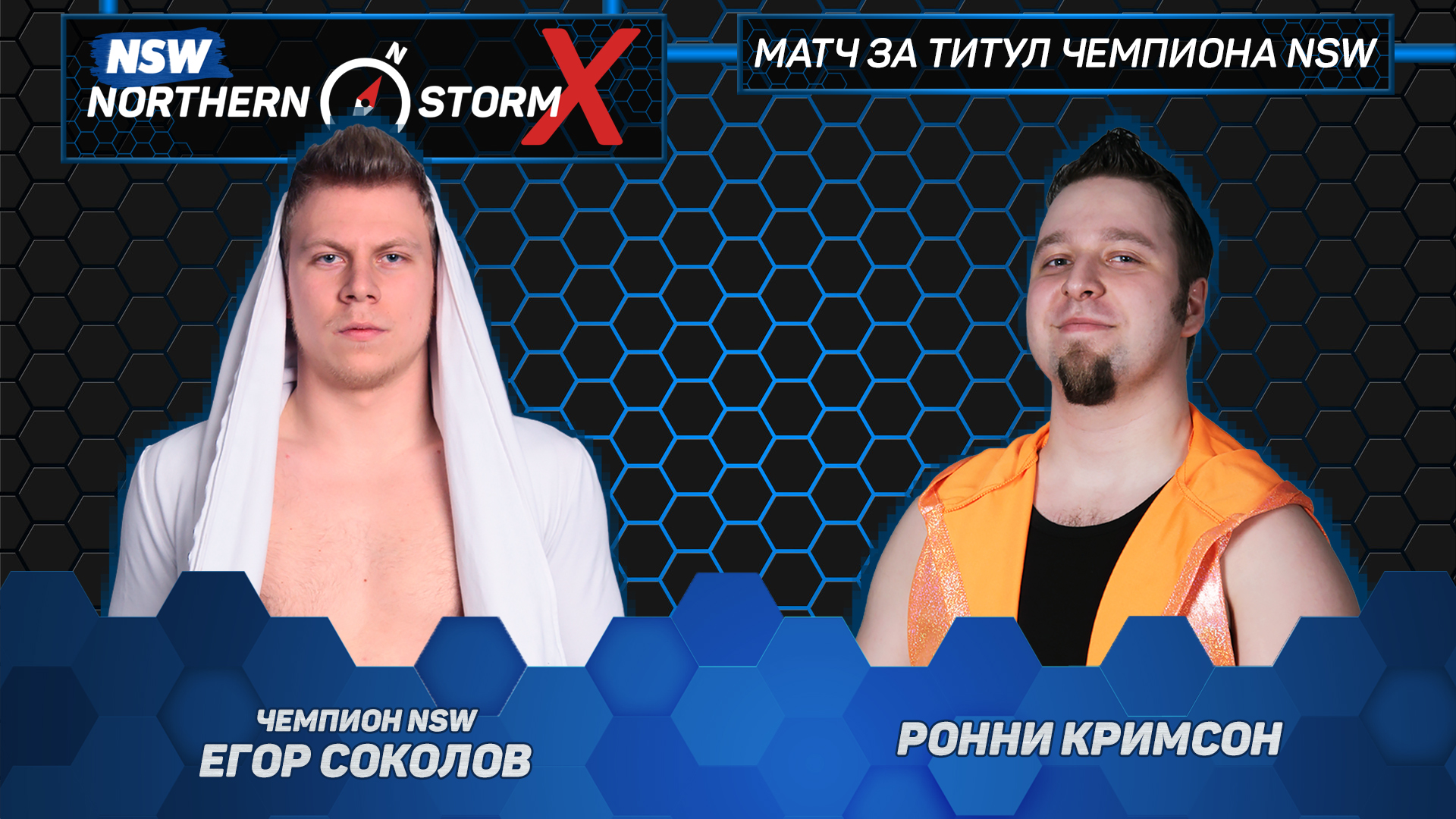 NSW Northern Storm X: Егор Соколов (ч) против Ронни Кримсона