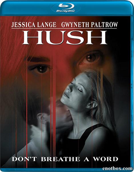 Наследство / Hush (1998/BDRip/HDRip)