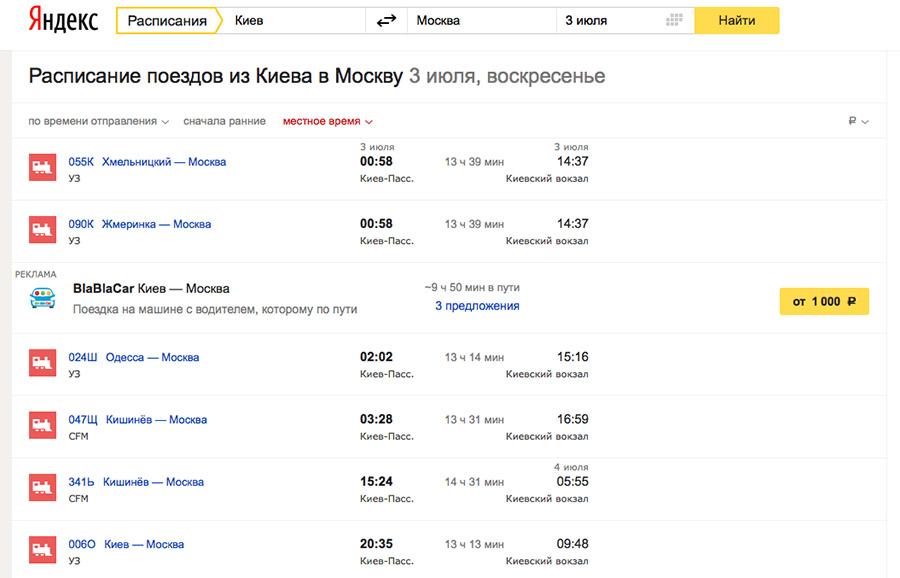 заинтересованы продать расписание жд москва киевский вокзал производстве парка снова