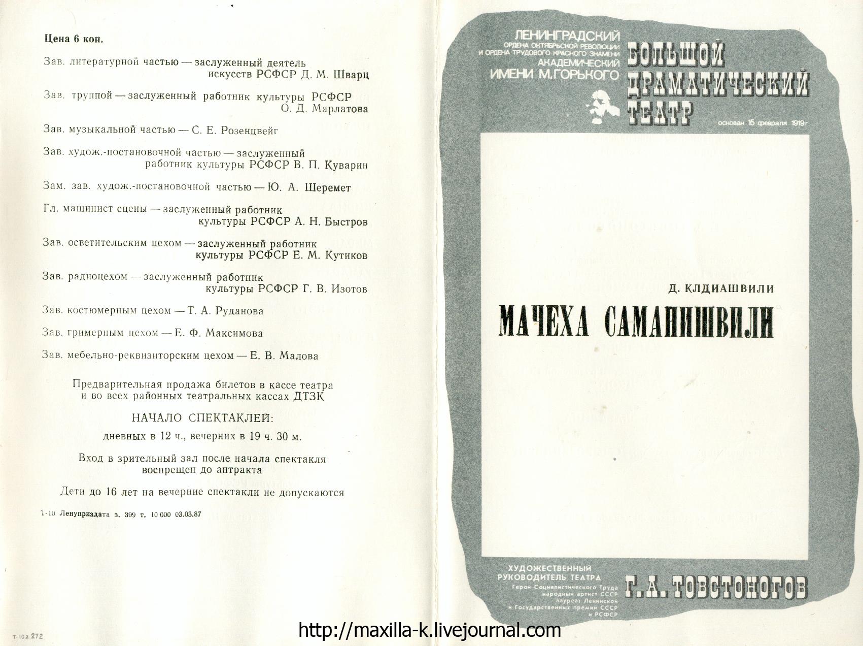 Мачеха Саманишвили в БДТ