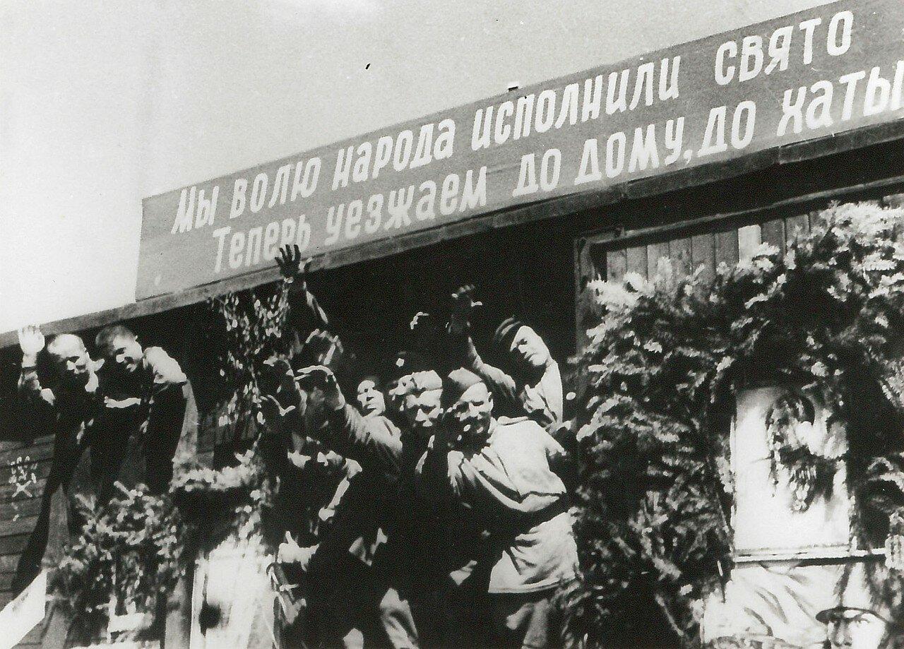 1945. Демобилизованные  солдаты возвращаются из Берлина