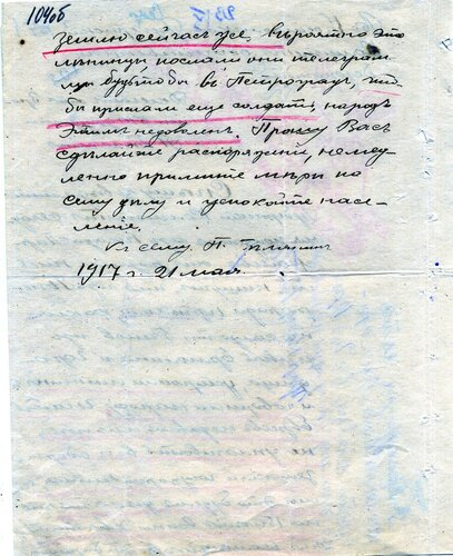 ф. 1317, оп. 1, д. 1, л. 1 об