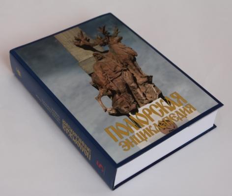 В Архангельске вышла «Поморская энциклопедия» с норвежской идеологией