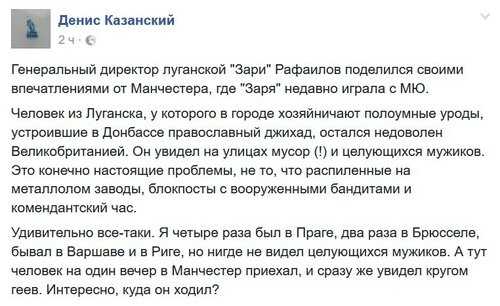 Казанский_геи.jpg