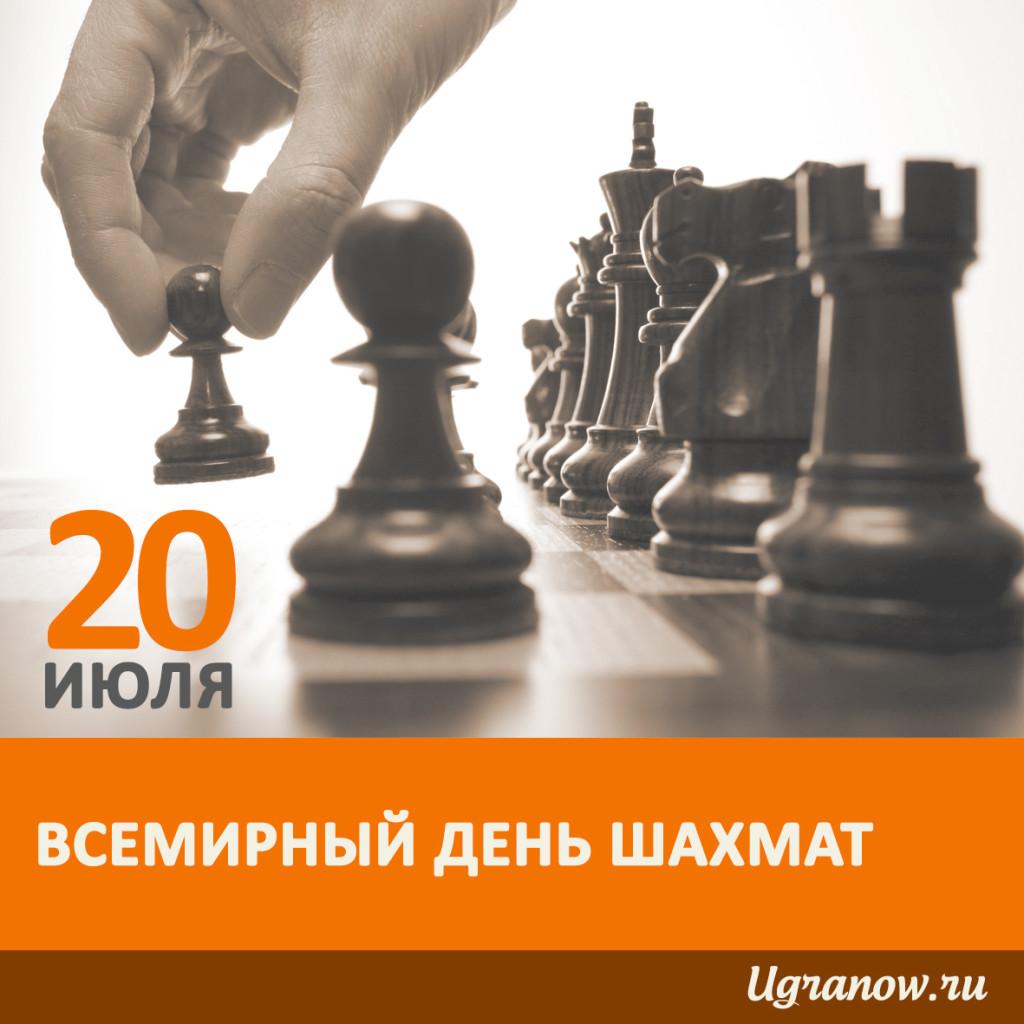 20 июля Международный день шахмат. Поздравляю