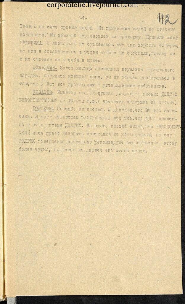 П-7, оп.1, д.626, 114.jpg