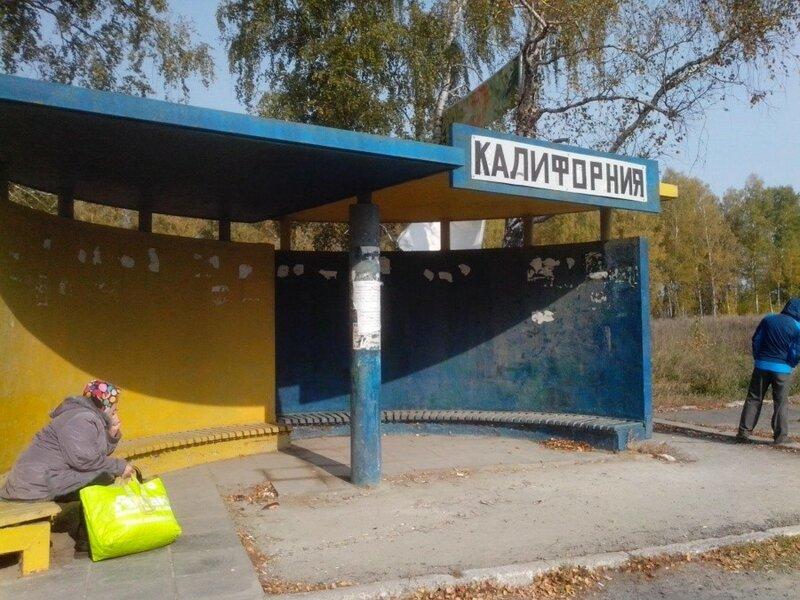 Село Раздольное, Новосибирская область