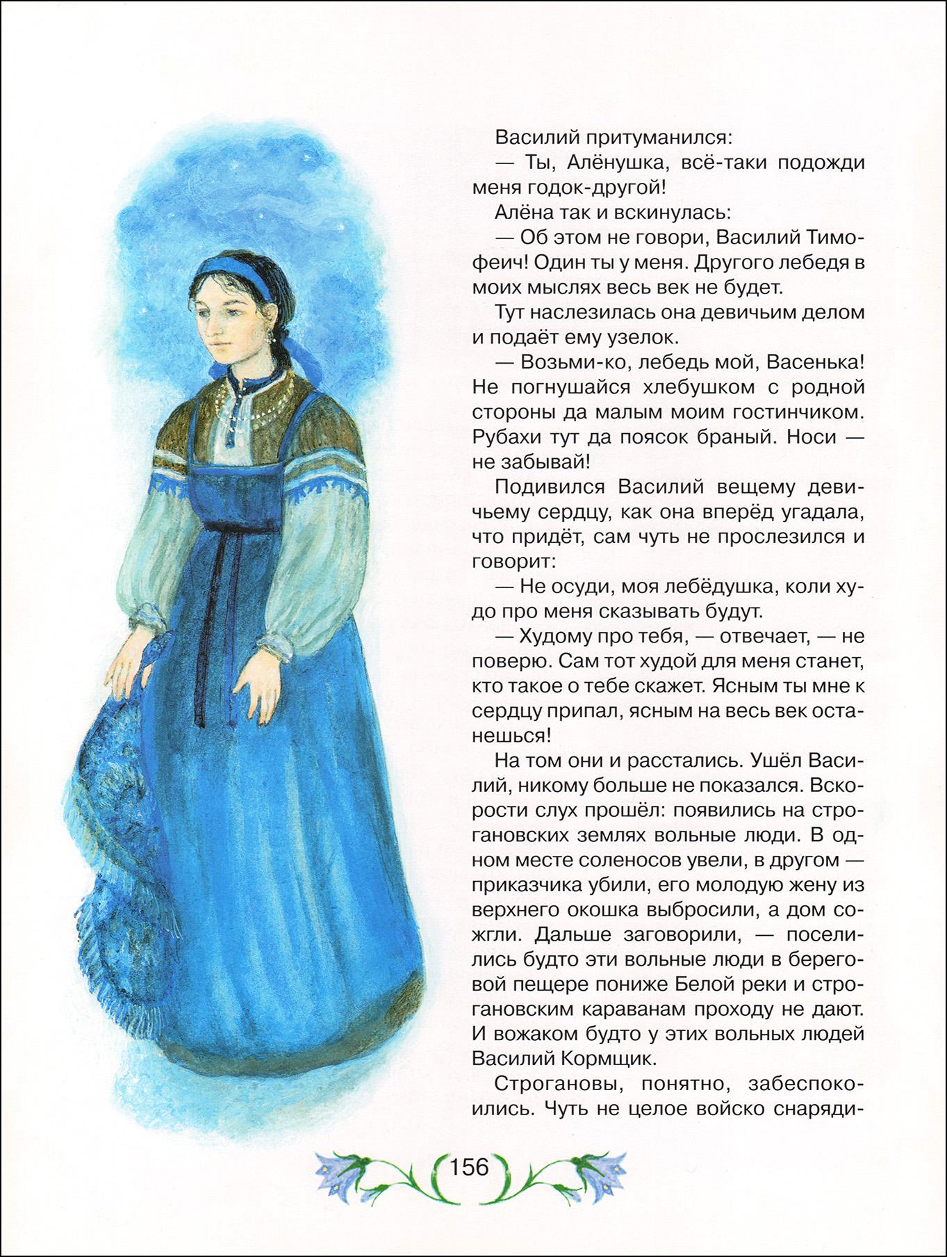 А. Кошкин, Уральские сказы