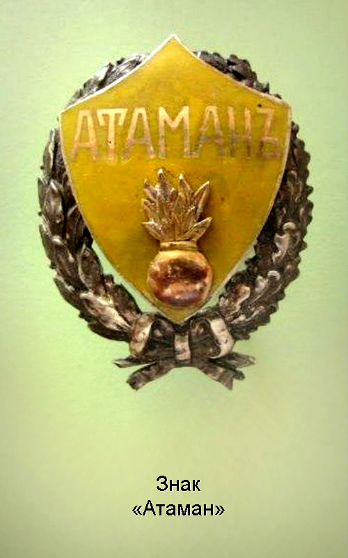 Знак «Атаман»