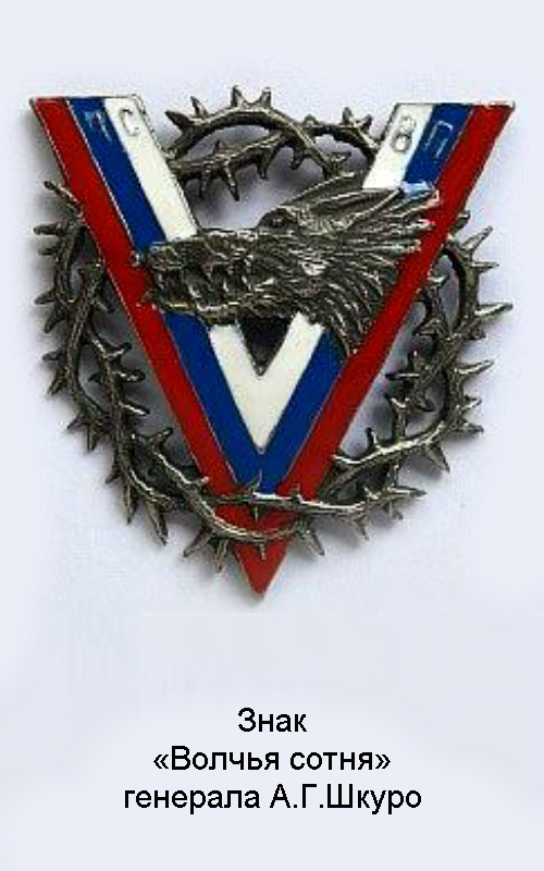Знак «Волчья сотня» генерала А.Г. Шкуро