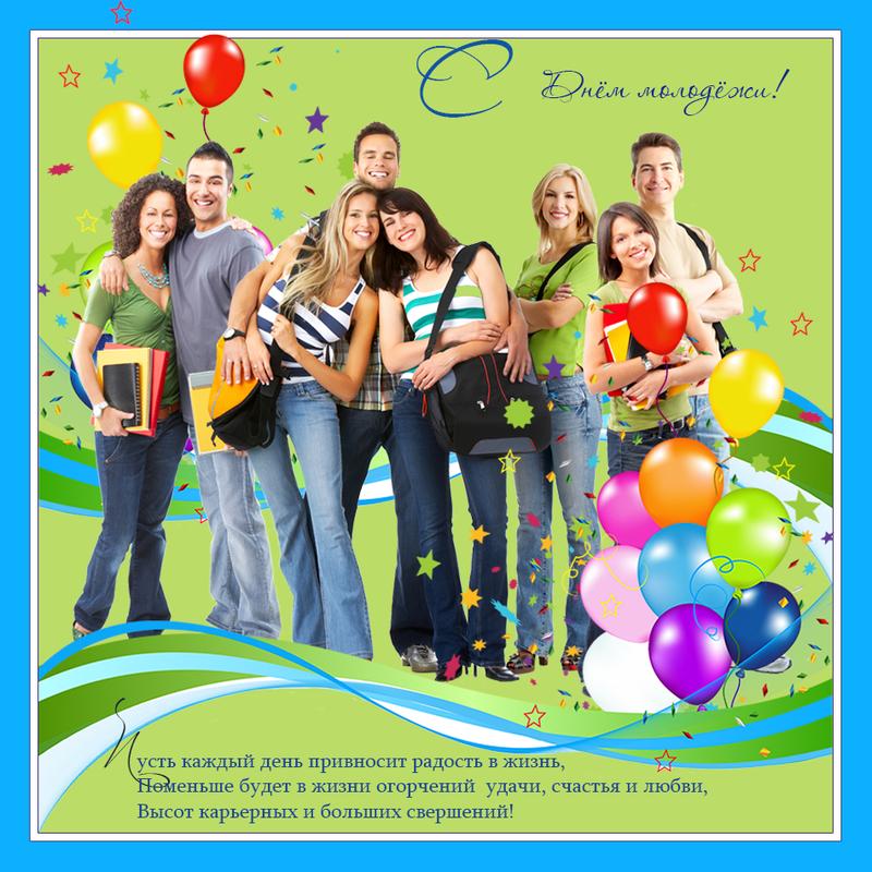 Картинки, открытки с международный день молодежи