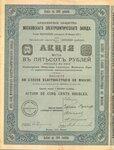 Акционерное общество московского электролитического завода   1913 год