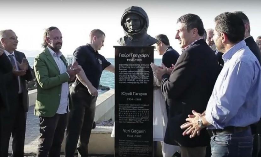 Наострове Крит установили монумент Юрию Гагарину