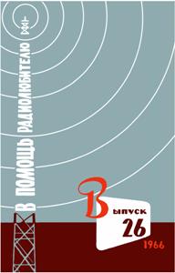 Журнал: В помощь радиолюбителю - Страница 2 0_1471bb_d6220e4d_orig