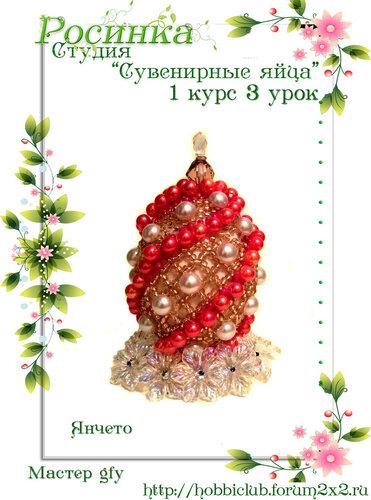 """Галерея работ студии """"Сувенирные яйца"""" 1 курс З урок. 0_1304d2_2a7180b1_L"""