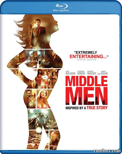 Посредники / Меж двух огней / Middle Men (2009/BDRip/HDRip)