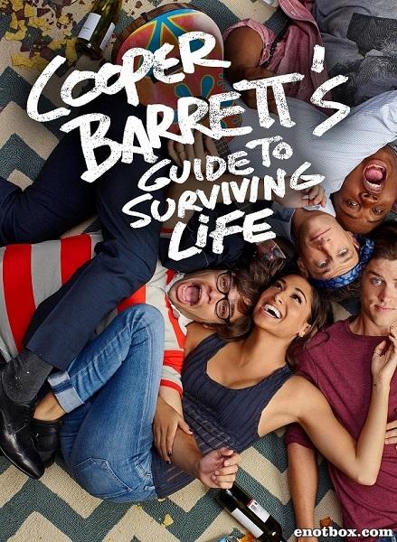 Руководство по выживанию от Купера Баррэта  (1 сезон: 1-13 серии из 13)  / Cooper Barrett's Guide to Surviving Life / 2016 / ПМ (Baibako) / WEB-DLRip + WEB-DLRip (1080p)