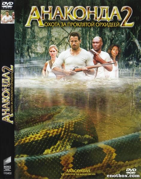 Анаконда 2: Охота за проклятой орхидеей / Anacondas: The Hunt for the Blood Orchid (2004/HDTV/HDTVRip)