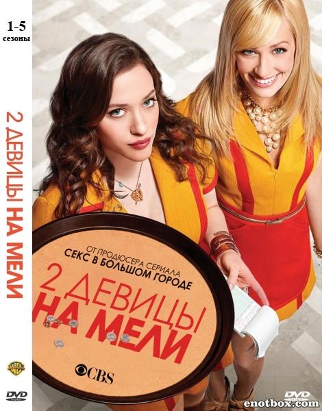 Две девицы на мели (Две разорившиеся девочки) (1-5 сезон: 1-116 серии из 116) / 2 Broke Girls / 2011-2015 / HDTVRip, WEB-DLRip