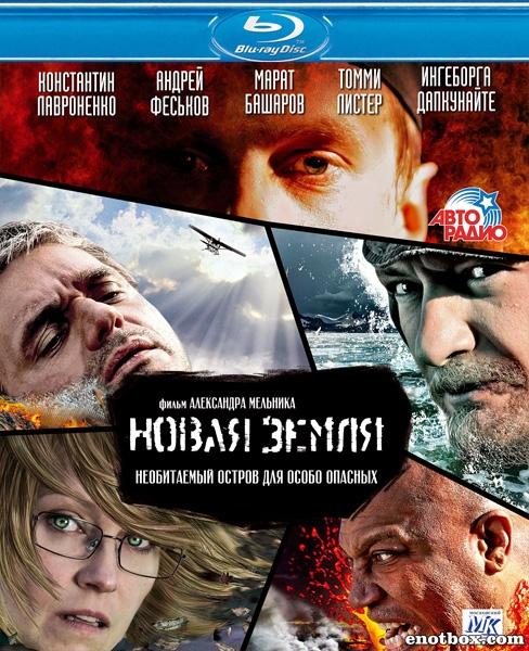 Новая Земля (2008/BDRip/HDRip)