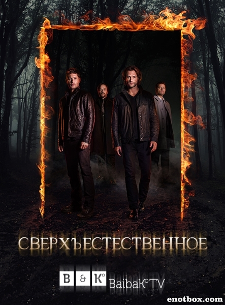 Сверхъестественное / Supernatural - Сезон 12, Серия 1-7 (23) [2016, WEB-DLRip | WEB-DL 1080p] (BaibaKo | DreamRecords)