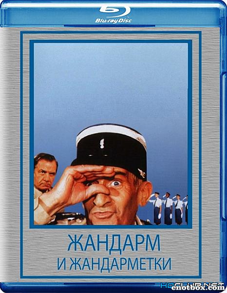 Жандарм и жандарметки / The Gendarme and the Gendarmettes / Le gendarme et les gendarmettes (1982/BDRip/HDRip)