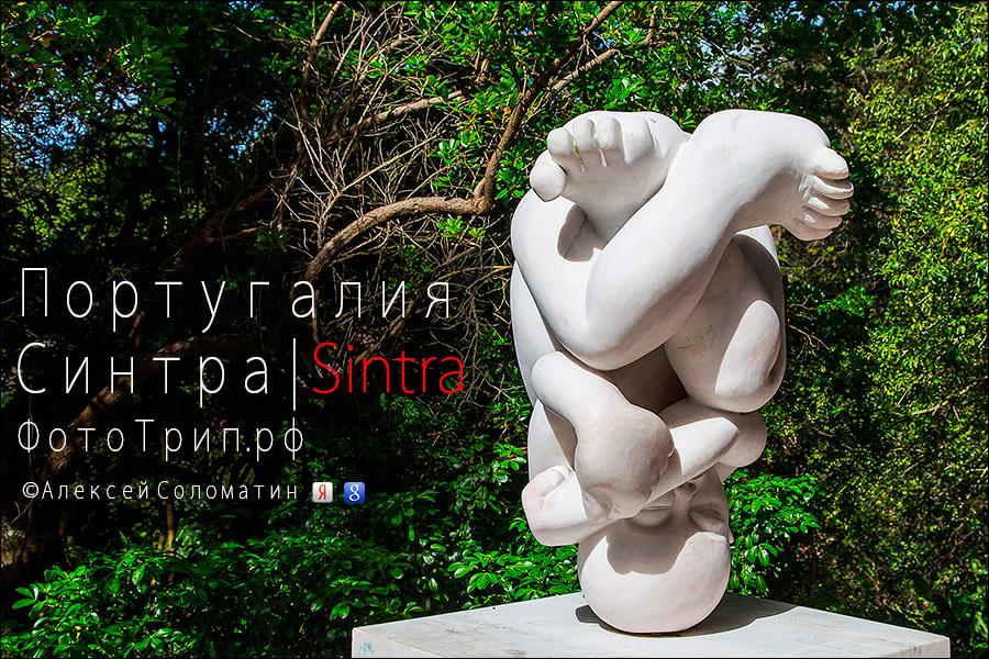 Синтра, португалия, cabo da roca, путешествие, жж, в блоге Алексея Соломатина