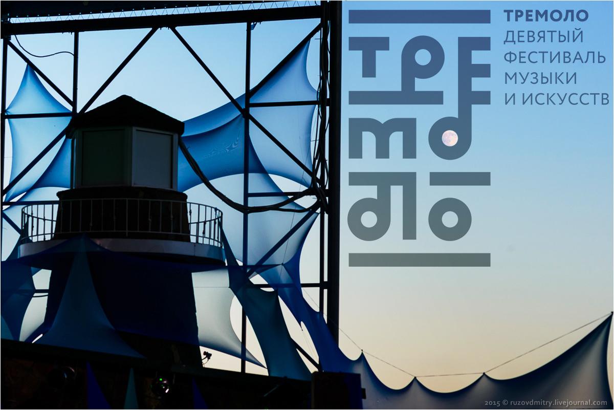 Фестиваль музыки и искусств Тремоло