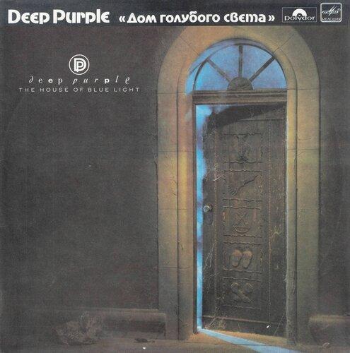 С60-27357-8. Deep purple. The House Of Blue Light (Дом голубого света) /mp3. 320