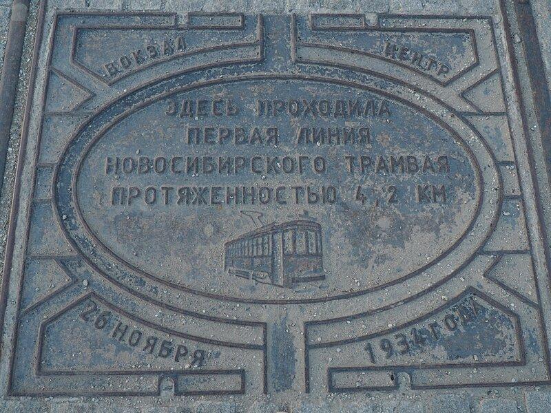 Памятный знак о новосибирском трамвае (Memorial sign of Novosibirsk tram)