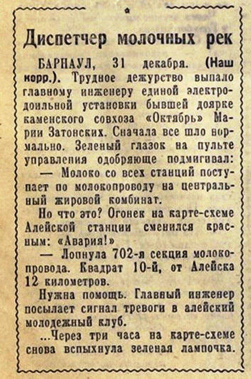 Из газетных публикаций, декабрь 1959, фото из интернета (9) - 01.jpg