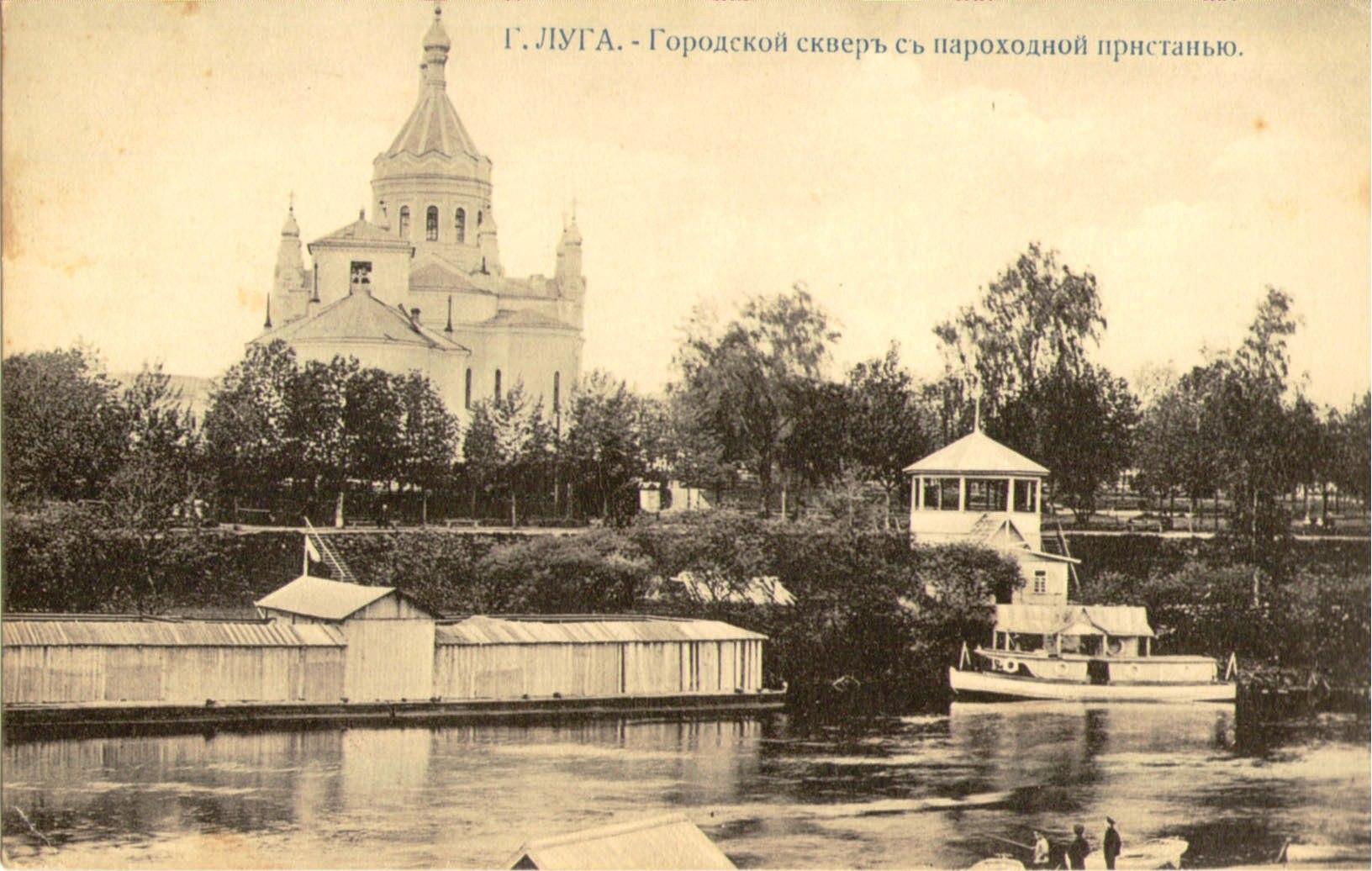 Городской сквер с пароходной пристанью