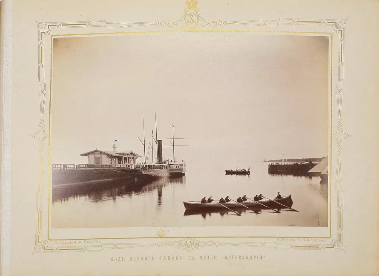 Вид военной гавани с яхтой «Александрия»
