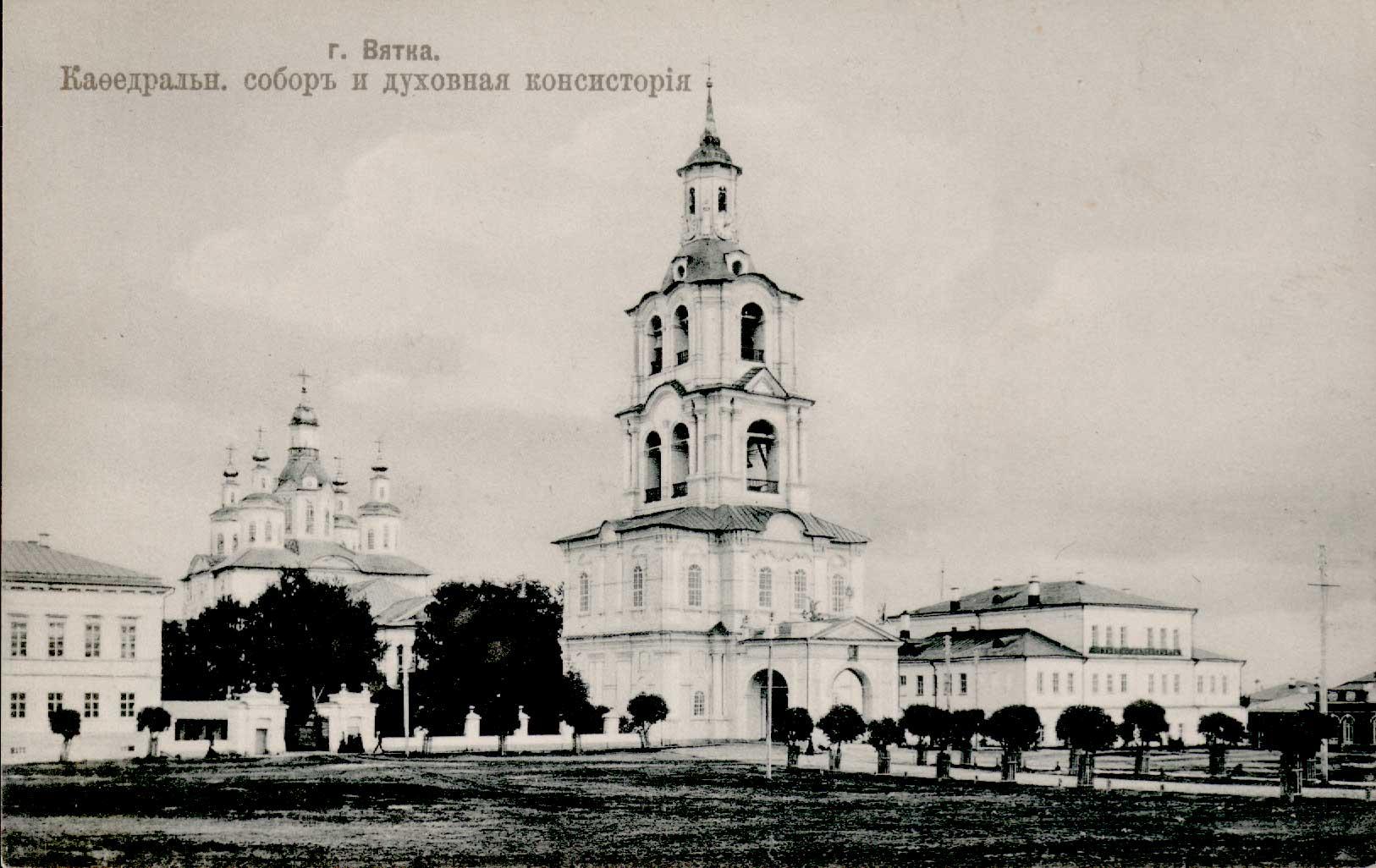 Троицкий кафедральный собор и духовная консистория