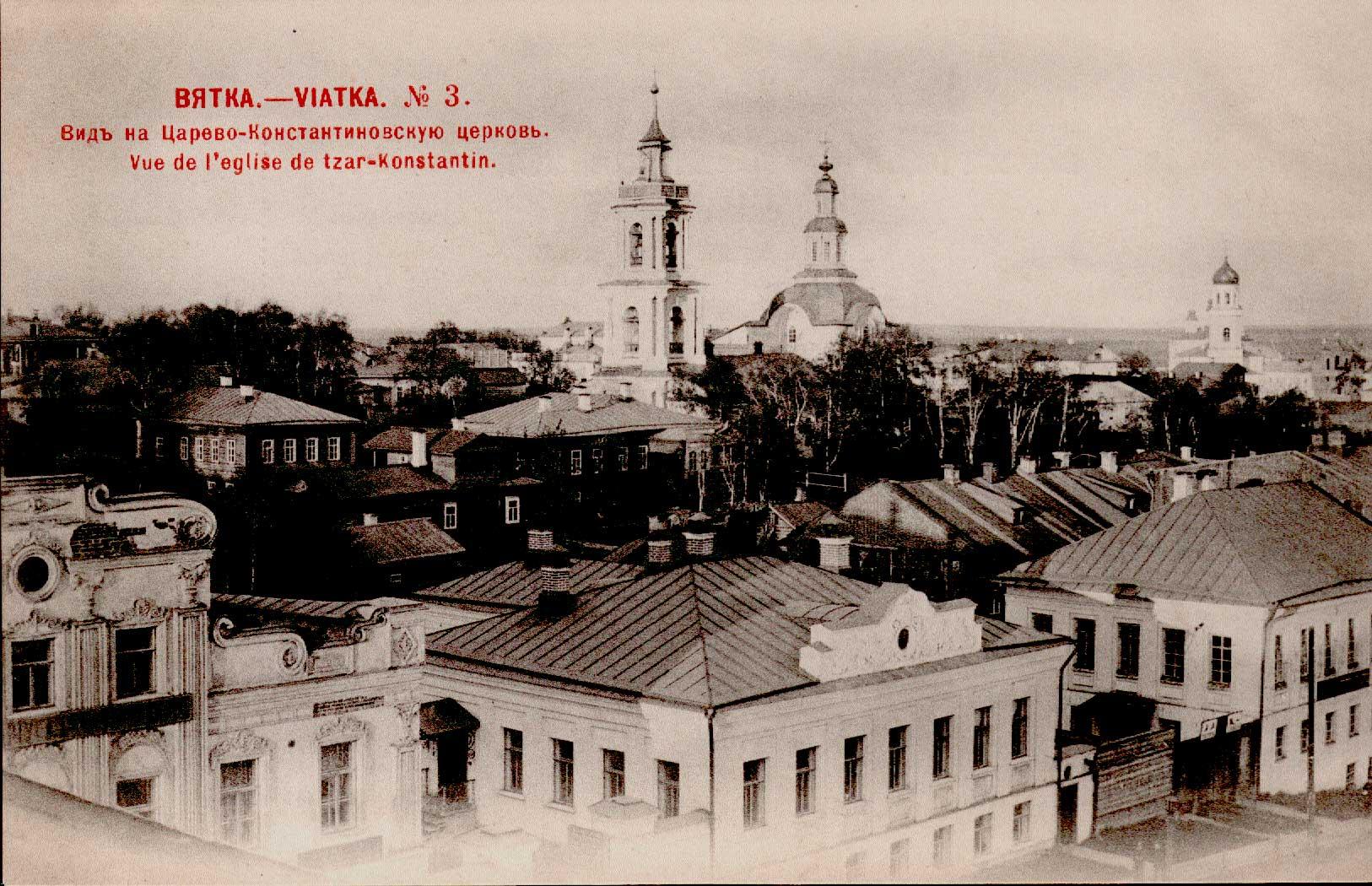 Царево-Костантиновская церковь