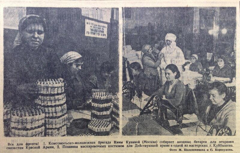 «Правда», 9 января 1942 года, советский тыл в ВОВ