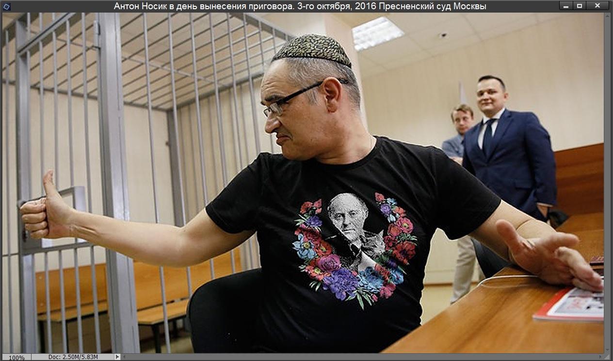 Антон Носик в день вынесения приговора. 3 окт. 2016(1264)