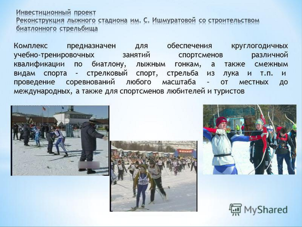 Златоуст. Лыжный стадион им. С. Ишмуратовой с биатлонным стрельбищем. Лыжероллерная трасса
