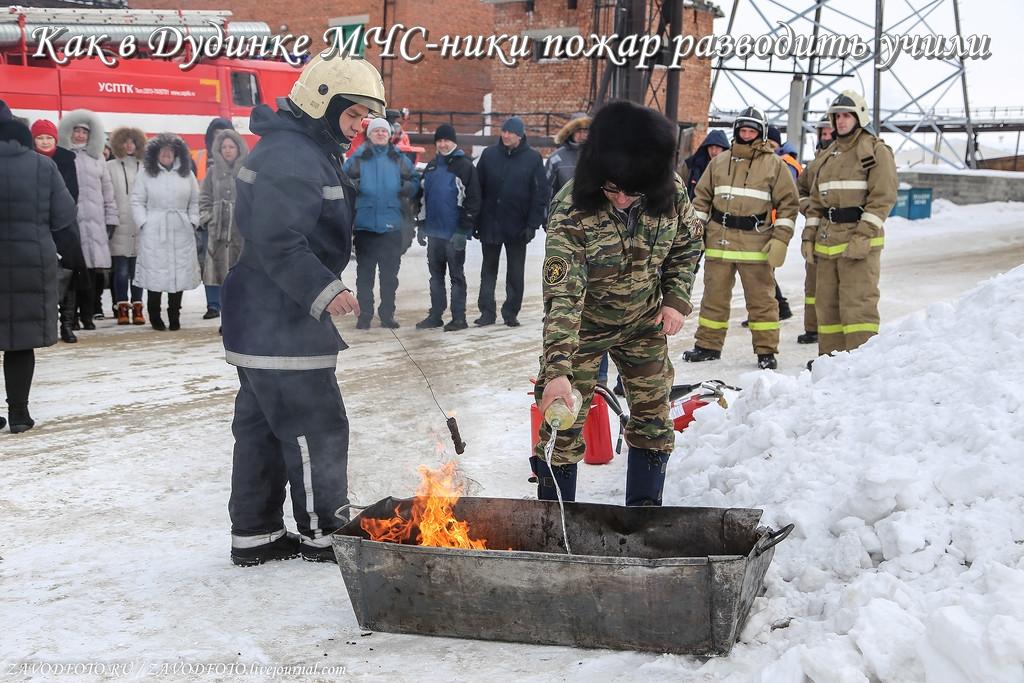 Как в Дудинке МЧС-ники пожар разводить учили.jpg