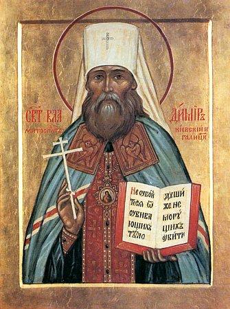 24.11.2011 09:38 Владимир Священномученик митрополит Киевский и Галицкий