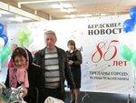 85-ти летний юбилей первой городской газеты «Бердские новости»