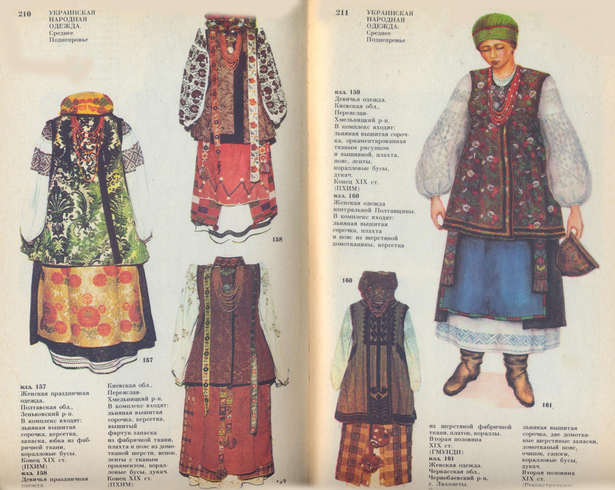 украина 210-211.jpg